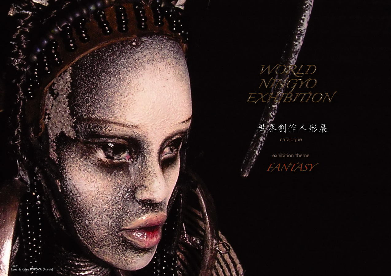World Ningyo Exhibition in Tokyo ,Japan. (SKIN collection)